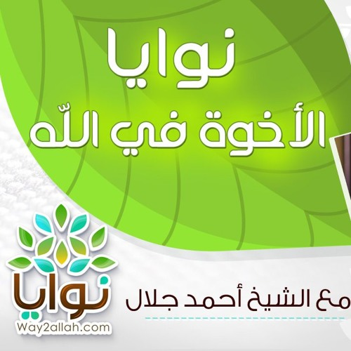 9 - نوايا الأخوة في الله - برنامج نوايا - الشيخ أحمد جلال