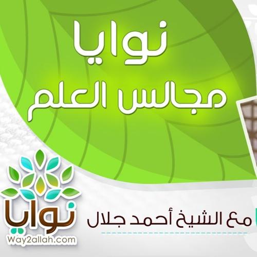11 - نوايا مجالس العلم - برنامج نوايا - الشيخ أحمد جلال