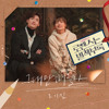 로이킴 (Roy Kim) - All I do (그대만 떠올라) [로맨스는 별책부록 - Romance is A Bonus Book OST Part 3]