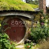 지브리 스튜디오│이웃집 토토로(となりのトトロ)(My Neighbor Totoro OST) - 바람이 지나가는 길 (Path of the Wind) Piano Cover 피아노 커버