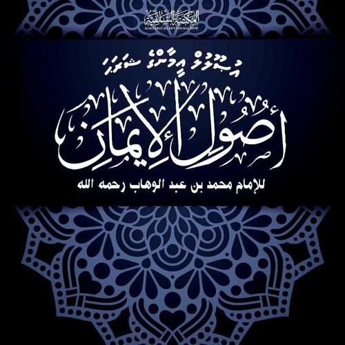 009. Usool al-Emaan - Hadith; Allah Ufaafulhu vodigennevun - Ustaadh @AbuAnasMV (17-Feb-19)
