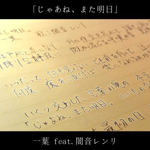 「じゃあね、また明日」 feat. 闇音レンリ