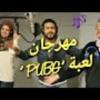 Download اقوى اغنية مهرجان لعبة ببجى PUBG  ٢٠١٩ Mp3
