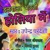 डलवला भौजी होलियामें !! Upendra Pardeshi New Bhojpuri Holi Song