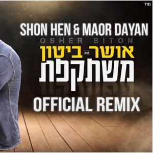 אושר ביטון - משתקפת (Shon Hen & Maor Dayan Official Remix) | רמיקס רשמי Download mp3