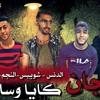 Download مهرجان كايا و ساره 2019 - الدنس - شويبس - النجم - العربى | مهرجانات 2019 Mp3