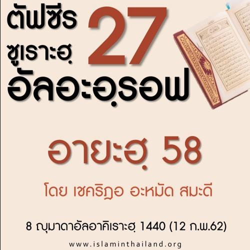 ตัฟซีร ซูเราะฮฺอัลอะอฺรอฟ 27 (อายะฮฺ 58