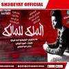 Download مهرجان الملك للمالك اسلك ياللي مش سالك غناء  المايسترو احمد شيكو 2019 Mp3