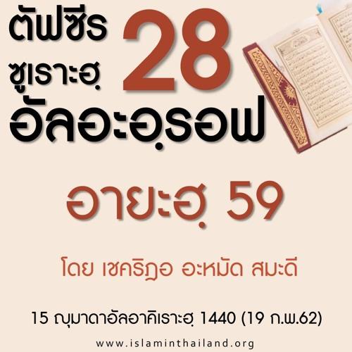 ตัฟซีร ซูเราะฮฺอัลอะอฺรอฟ 28 (อายะฮฺ 59)