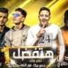 Download مهرجان انت هتفضل نمبر وان غناء حمو بيكا - نور التوت توزيع فيجو الدخلاوي 2019 Mp3