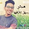 Shehab Kamal - Mesh Sahel Tela2iha   شهاب كمال - بنت مش سهل تلاقيها
