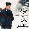 2019 اغنية حياتي معاكي ( اه منك ياغالي ) محمد مختار الدربوكة باند توزيع ايسو