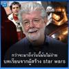 Think Audio Ep13 | คนที่ไม่ยอมแพ้ จอร์จ ลูคัส (George Lucas) ผู้สร้าง Star Wars