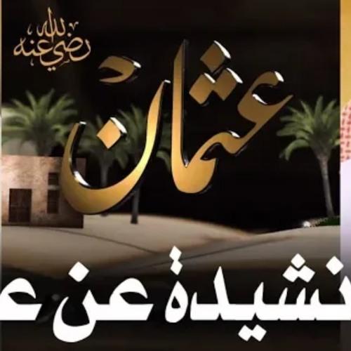 أروع في مدح عثمان بن عفان _ تسير السنون _ موس(MP3_160K).mp3