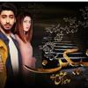 Wo Mera Ishq hai - Shafqat Amanat Ali khan & Sahar Ali Bagga