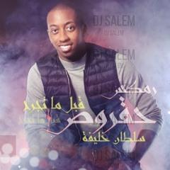 سلطان خليفة - قبل ما تجرح ( Bpm 94 ) حقروص FOR DJZ