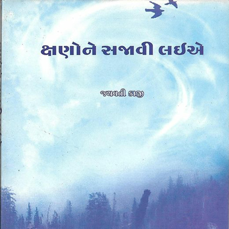 Haasya Jeevan Ni Hariali