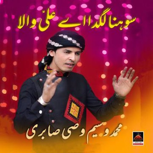 Waseem Wasi Sabri - Sohna Lagda Ae Ali Wala by Ajareresalat