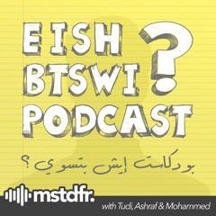 """EishBTSWI - 039 ديوانية علمني ٣: """"أرخص موجود و أغلى مفقود"""" مع م. محمد مغربي"""