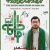 Teray Sadqay Main Zahra (sa) Ho Raha Hai | Mir Hasan Mir | New Manqabat 2019.