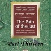 Mesilat Yesharim: Chapter One Part Six