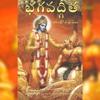 BG 1.4-11 భగవద్గీత ప్రథమ అధ్యాయం శ్లోకాలు 4 నుండి 11 వరకు