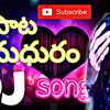 Na pata madhuram DJ song | Telugu Latest Love DJ Songs | 3 movie DJ songs | love Failure DJ songs | DJ Pavan Kudari Songs