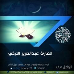 عبدالعزيز التركي ::  إنما يتقبل الله من المتقين