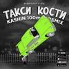 K8MAFFIN - TAXI BONES (KASHIN 100mph REMIX)