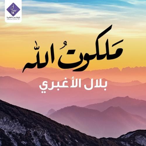 إبتهال ملكوت الله ( مؤثرات ) - بلال الأغبري