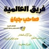 Download مهرجان صاحب جبان فريق العالمية فرحة الفلسطينى وعيلة الجعبرى Mp3