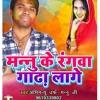Rangwa Gadha Lage Abhimanyu Urf Mannu Ji Bhojpuri Holi Song 2019 Mp3