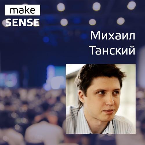 О HR-tech, дизайне и продажах в b2b с Михаилом Танским