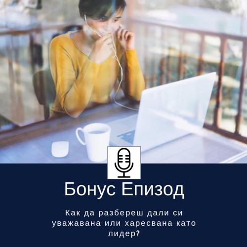 Подкаст Жените Говорят - Бонус Епизод