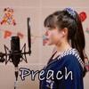 Preach - John Legend  (cover by 안녕하소HASO)