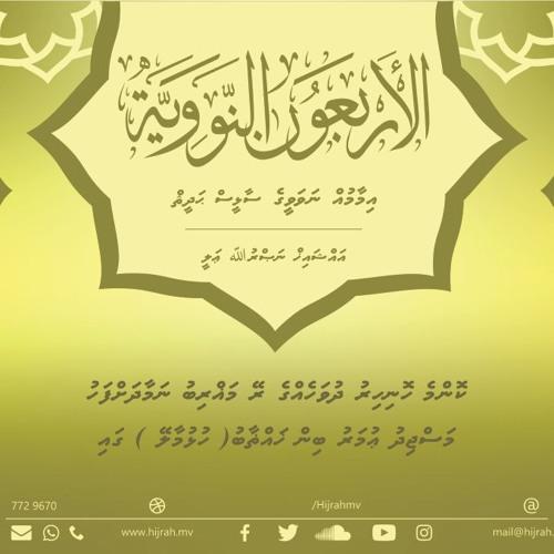 40 Hadith Of Imam Al Nawawy By Sheikh Nasrullah Ali 23 Feb