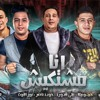 Download مهرجان انا مشتكيش غناء حودة ناصر - حمو بيكا - نور التوت - علي قدورة توزيع فيجو الدخلاوي 2019 Mp3