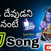 Download shivudey Devudani Nenante DJ Song || Shivarathri Special DJ Songs | Telugu Latest DJ songs Mp3