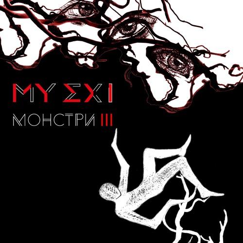 МОНСТРИ ІІІ