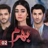 Bharam Toot Gya OST | HUM TV | Ali Tariq