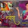 होली का रंग न्यारा  Holi Ka Rang Nyara  ( Fagun Special Shyam Bhajan ) By Sushila Jangra} Lyrical