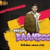 Download مهرجان بامبو غناء  محمد مشكلة | المهرجان ده هيكسر الدنيا - اجدد مهرجانات 2019 Mp3