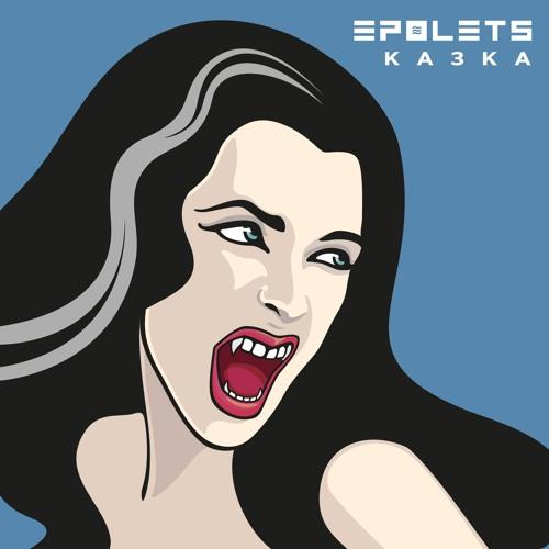 Epolets - Казка
