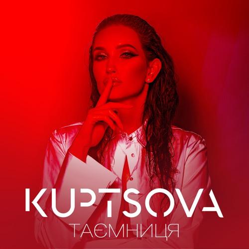 Kuptsova - Таємниця