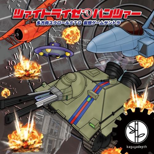 [M3-2019 Spring] Zeitreise Panzer XFD