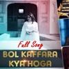 Bol Kaffara Kya Hoga OST Parlor Wali Larki By Sehar Gul Khan