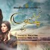 Koi Chand Rakh OST By Rahat Fateh Ali Khan