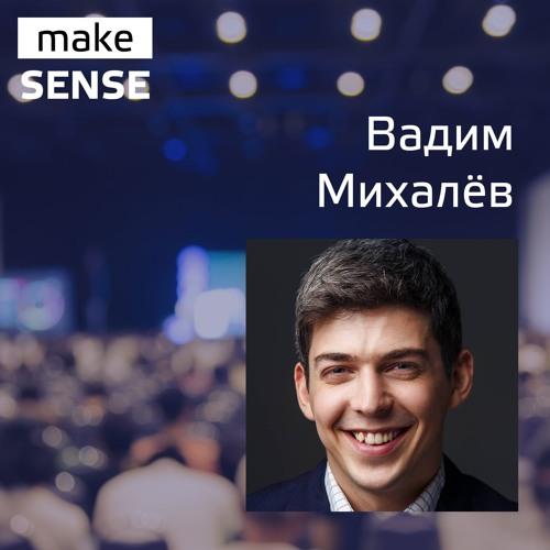О системном подходе к бизнесу, проблемах роста и масштабирования с Вадимом Михалевым