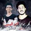 Download مهرجان ام السيد محمد رمضان و محمد صفوت توزيع كريم مزيكا هيكسر الدنيا 2019 Mp3