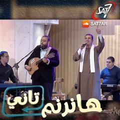ترنيمة يا مؤتي الأغاني - المرنم ريمون رفعت + صموئيل فاروق - برنامج هانرنم تاني